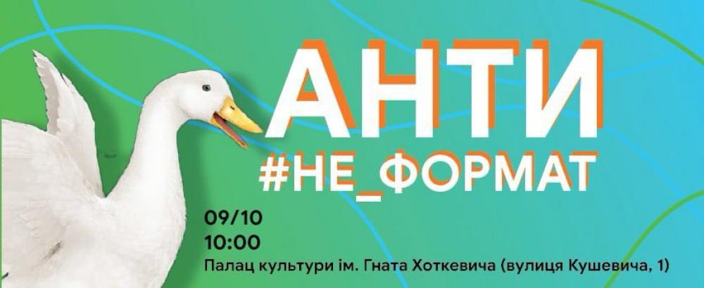 На Львівщині відбудеться форум можливостей #Не_Формат