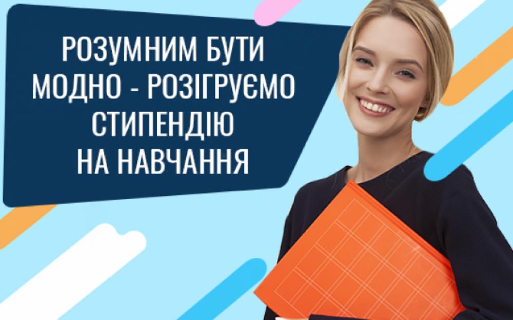 Студенти Львівщини можуть отримати гранти на навчання у конкурсі «Розумним Бути Модно»