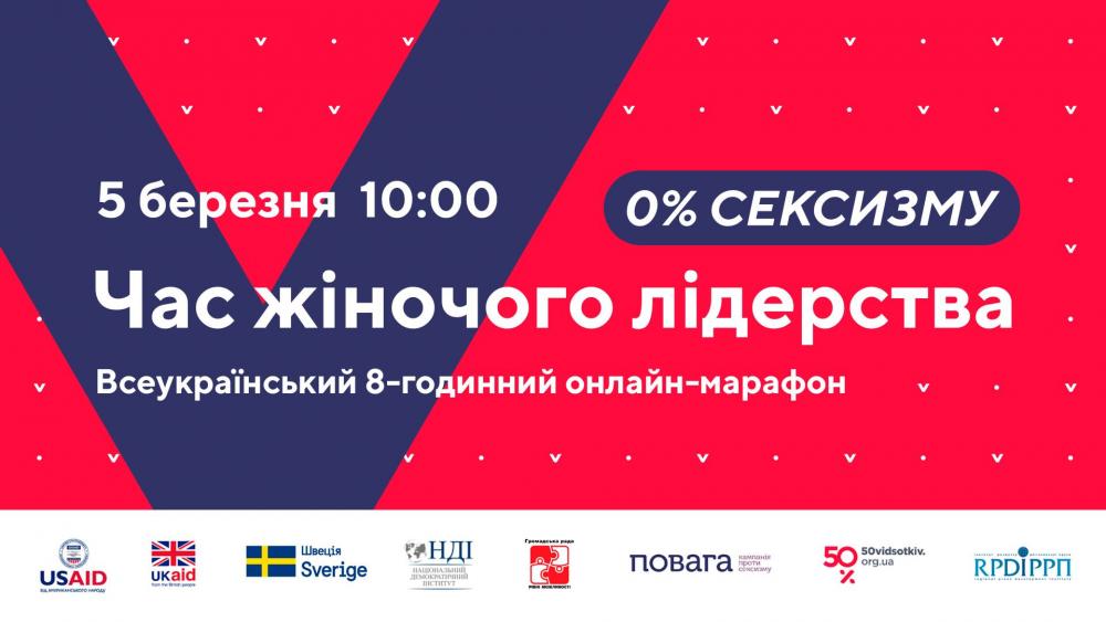 Завтра стартує Всеукраїнський онлайн-марафон