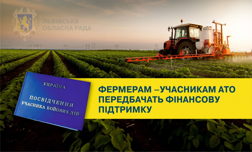 Фермерам – учасникам АТО (ООС) передбачать фінансову допомогу