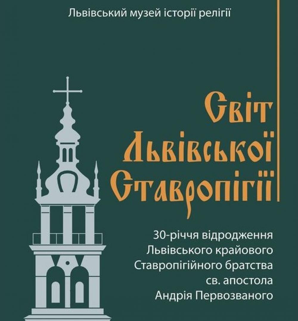 Завтра у Музеї історії релігії відкриється виставка дл 30-ліття відродження Львівського ставропігійського братства