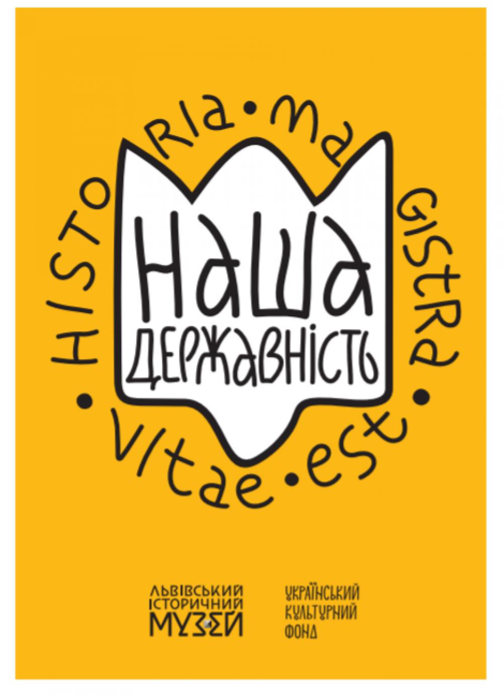 Львівський історичний музей презентує проєкт «Historia Magistra Vitae Est. Наша Державність»