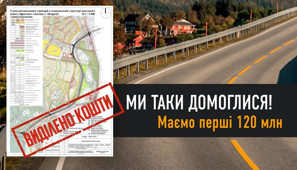 Оголошено тендер на будівництво автомобільної дороги державного значення Т-14-02 Східниця – Пісочна