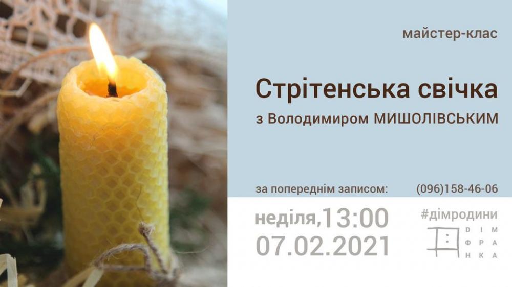 Дім Франка запрошує на майстер-клас із виготовлення стрітенської свічки