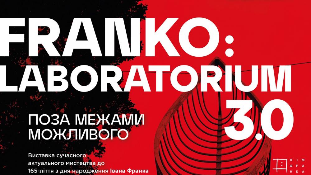 Дім Франка реалізує Артпроєкт «Franko Laboratorium»