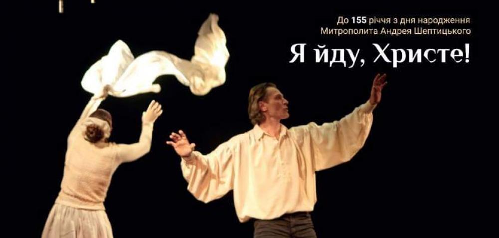 До 155-річчя митрополита Андрея Шептицького у Львівській філармонії відбудеться вистава «Я йду, Христе!»