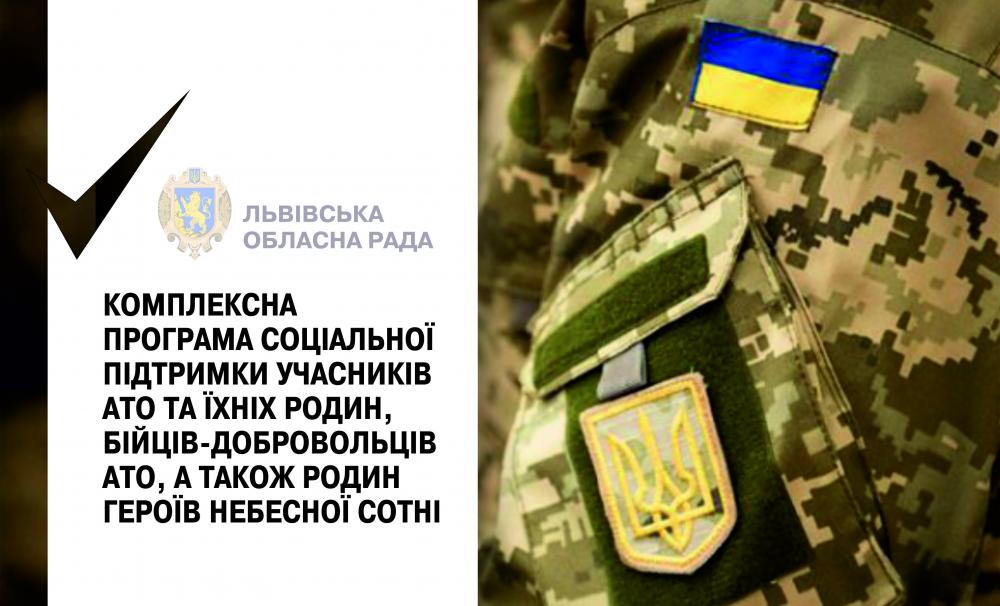 Львівська обласна рада затвердила програму підтримки учасників АТО (ООС) та родин Героїв Небесної Сотні