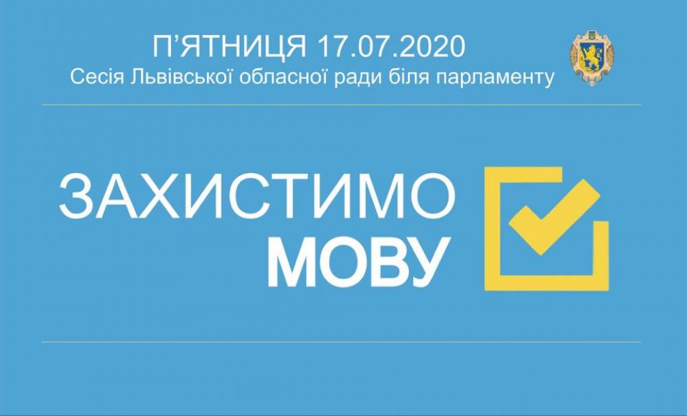 У Києві відбудеться позачергова сесія Львівської обласної ради