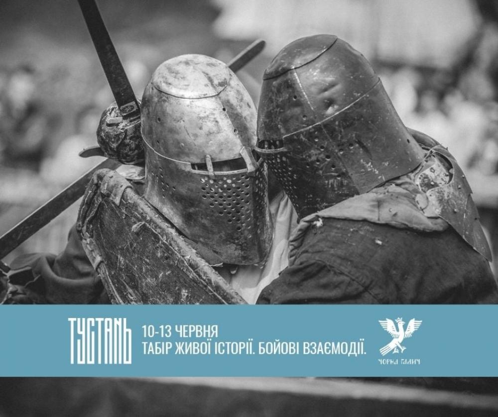 У Тустані відбудеться табір бойових взамодій