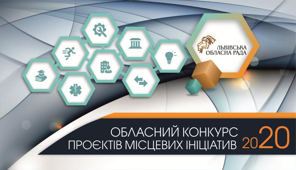 Конкурсна рада затвердила 1111 потенційних переможців конкурсу проєктів місцевих ініціатив 2020 року