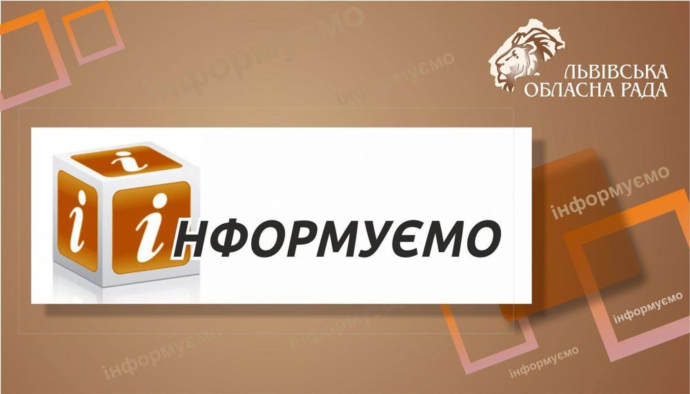 Оголошується набір кандидатур у присяжні для місцевих загальних судів Львівської області