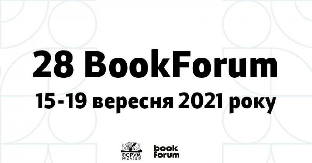 Завтра стартує 28 Львівський міжнародний Bookforum