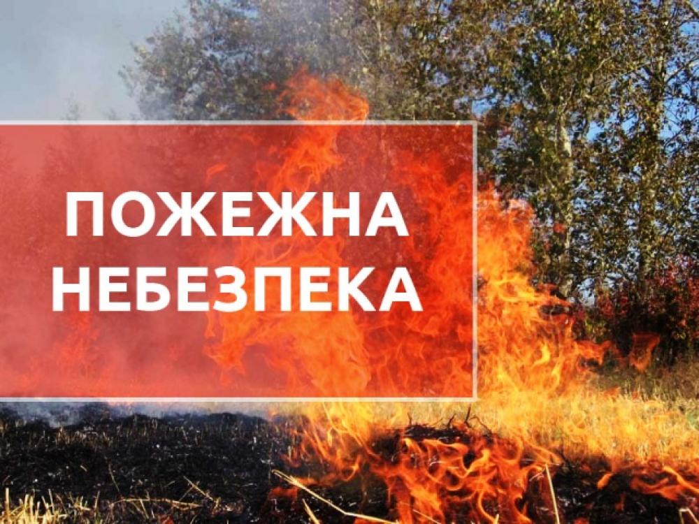 В області – висока пожежна небезпека