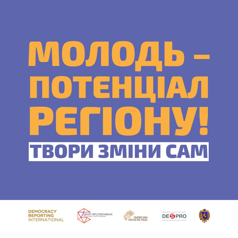 На Львівщині шукають молодь для участі у програмі