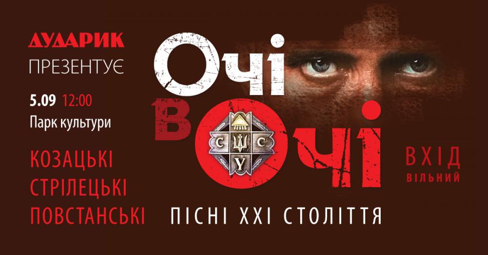«Дударик» запрошує на концерт козацьких та стрілецьких пісень