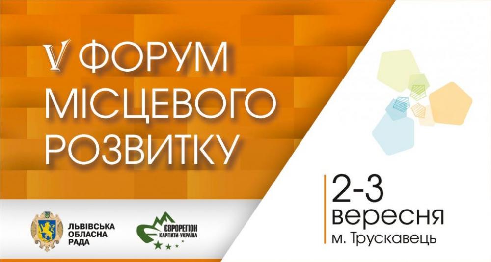 На форумі у Трускавці обговорять цифровізацію громад, трансформацію вугільних регіонів та вплив Європейського зеленого курсу на громади