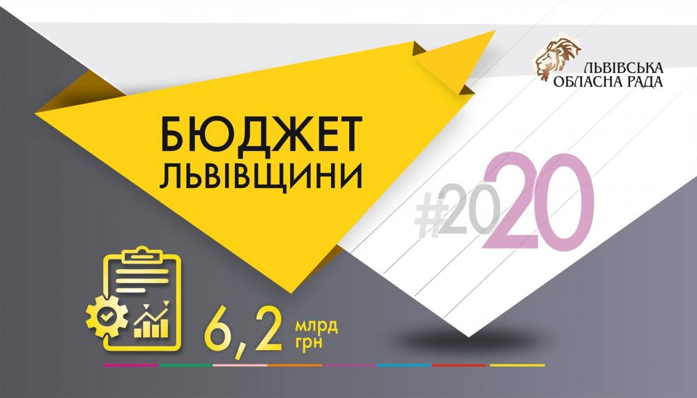 Обласна рада ухвалила бюджет Львівщини на 2020 рік