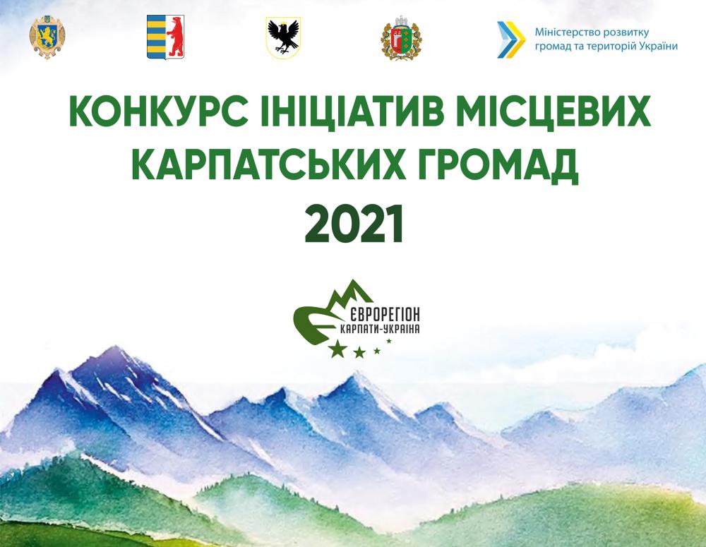 Понад 200 осіб долучилися до онлайн-навчання щодо участі у Конкурсі ініціатив місцевих карпатських громад-2021