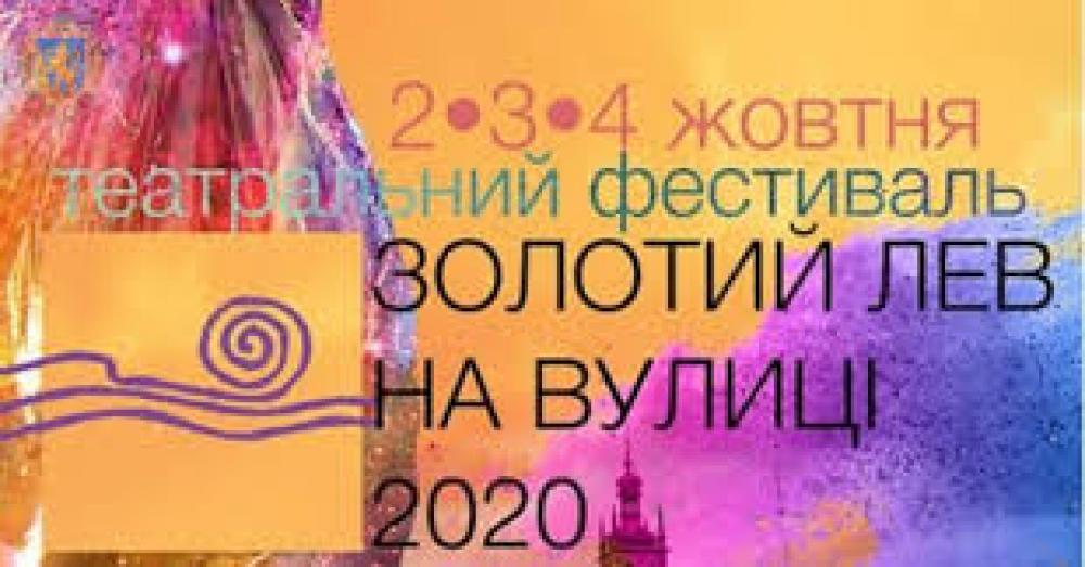 У Львові відбудеться театральний фестиваль «ЗОЛОТИЙ ЛЕВ на вулиці – 2020»