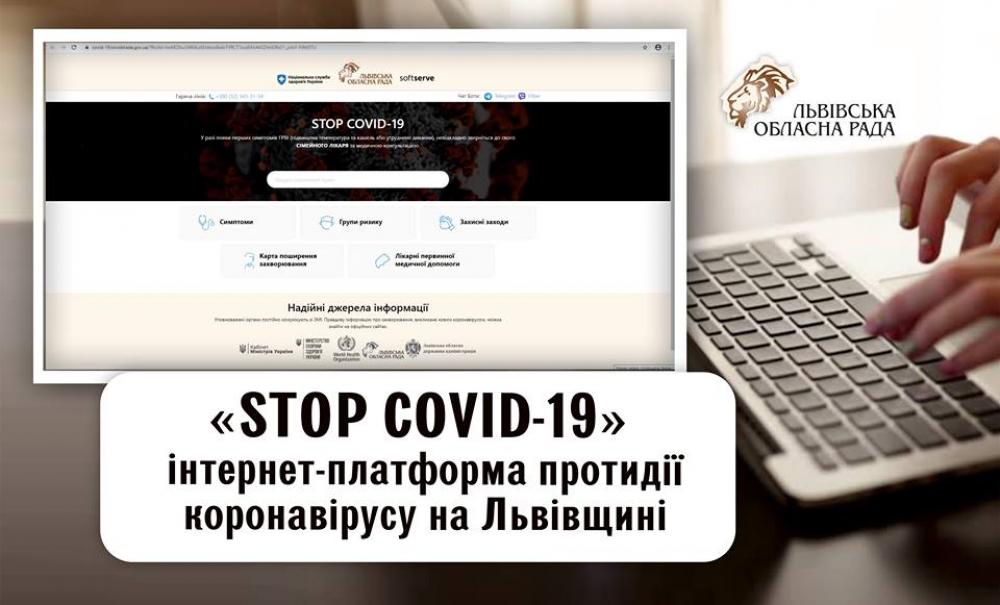 На Львівщині запустили інтернет-платформу «STOP COVID-19» та чатботів  у Телеграмі та Вайбері